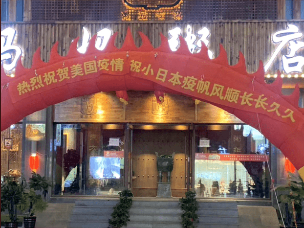 Restaurant in China celebrated coronavirus deaths in US, Japan with massive sign